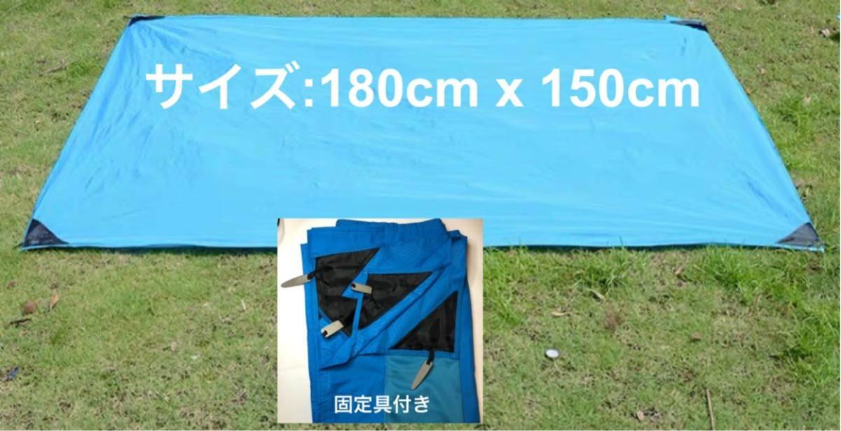 レジャーシート150×180cm 防水撥水携帯コンパクト アウトドア ピクニック