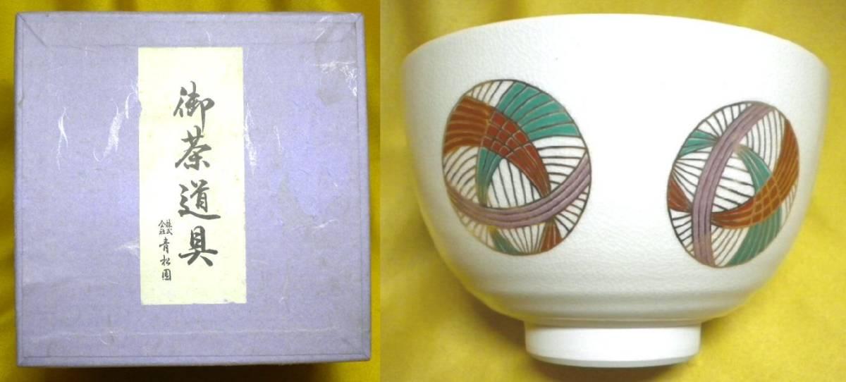 売切 お茶道具 青松園 藤山作 茶椀 未使用保管品 箱有り、茶椀寸法:φ123×H78mm_画像1