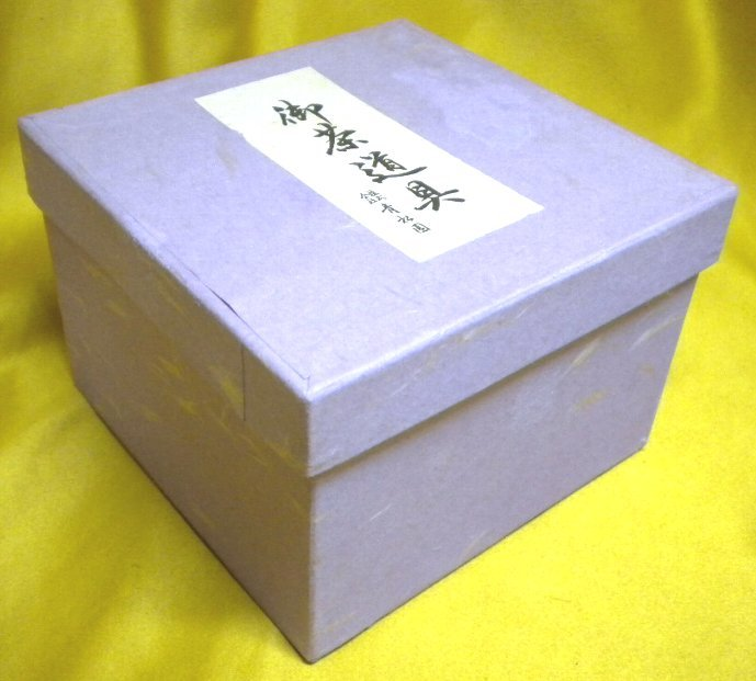 売切 お茶道具 青松園 藤山作 茶椀 未使用保管品 箱有り、茶椀寸法:φ123×H78mm_画像10