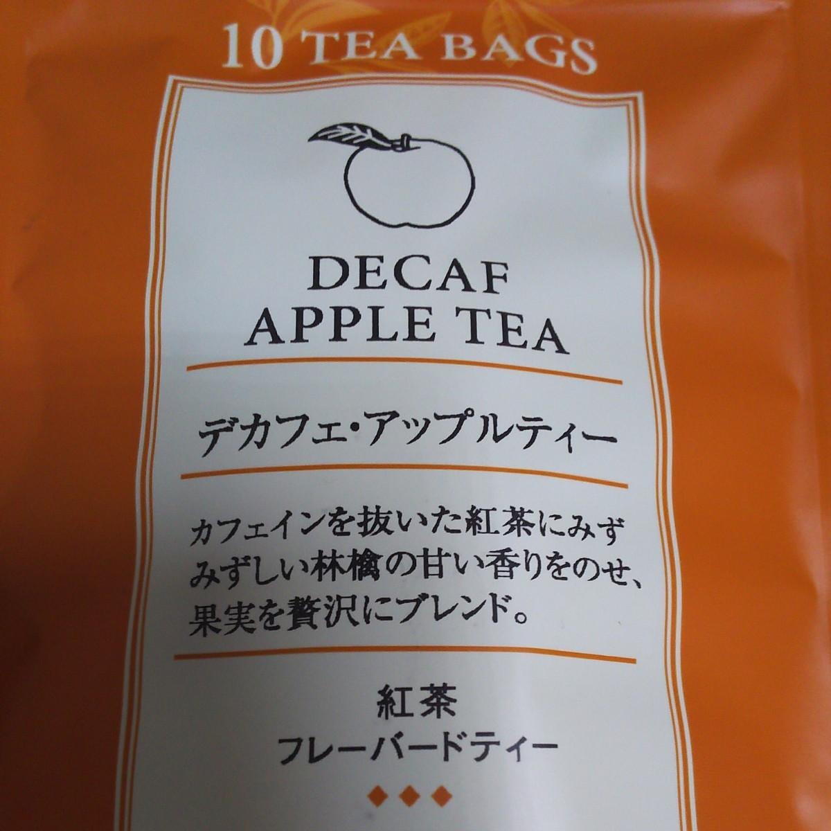 デカフェ アップルティー ルピシア ティーバッグ ノンカフェイン 紅茶