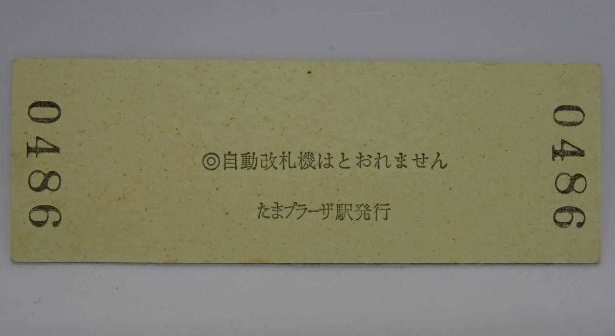 東急電鉄 たまプラーザ駅 ご来駅記念入場券 平成8年8月8日_画像3