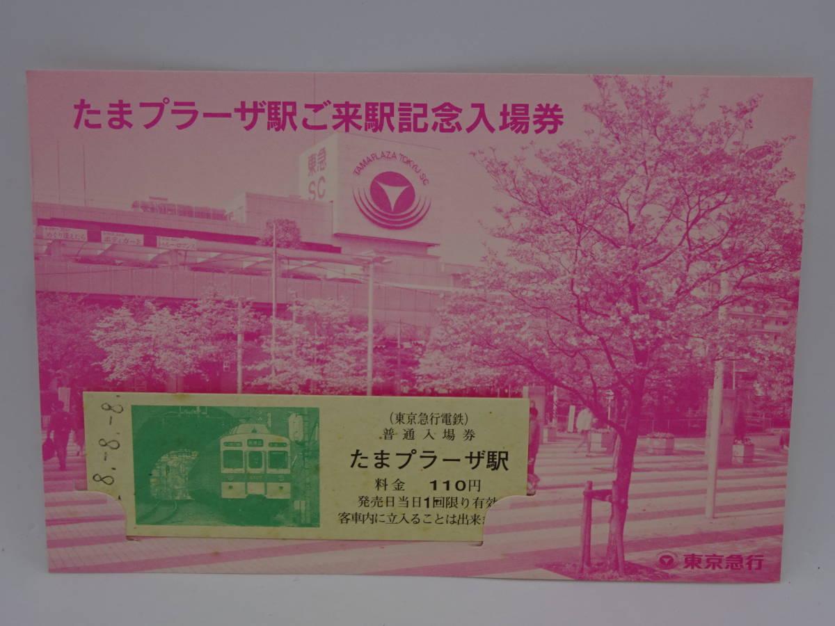 東急電鉄 たまプラーザ駅 ご来駅記念入場券 平成8年8月8日_画像1