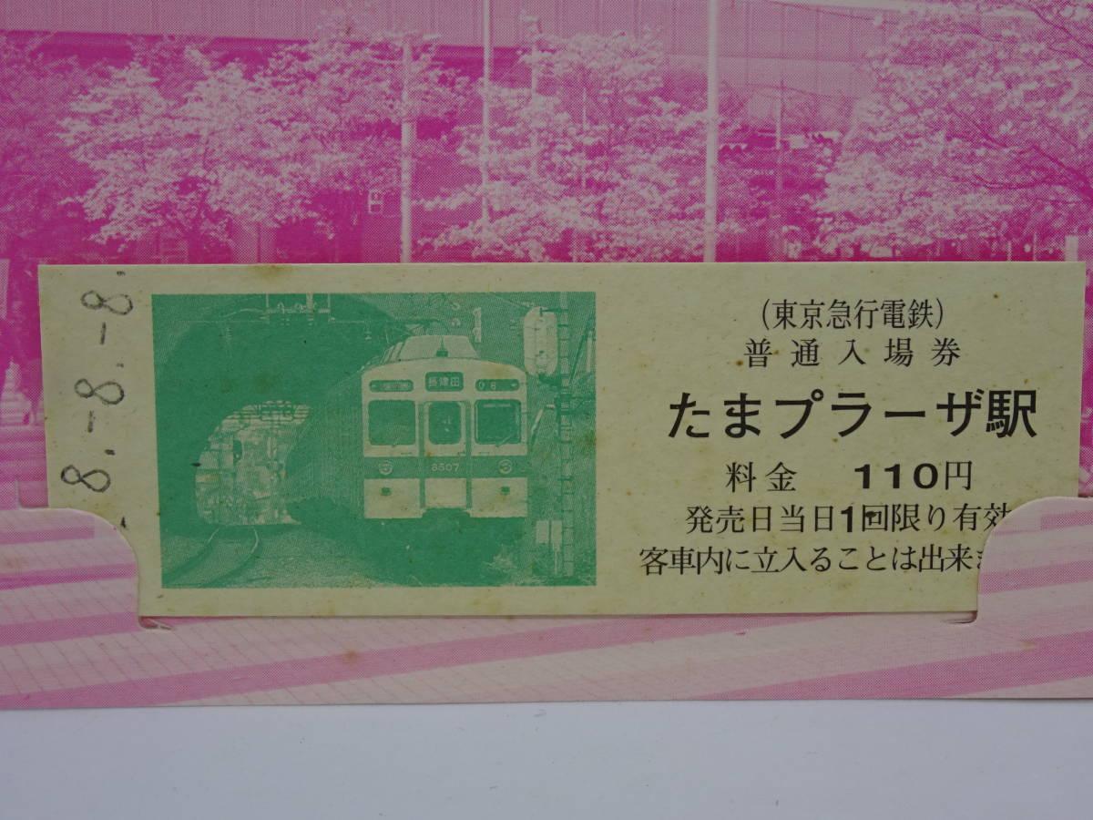 東急電鉄 たまプラーザ駅 ご来駅記念入場券 平成8年8月8日_画像4