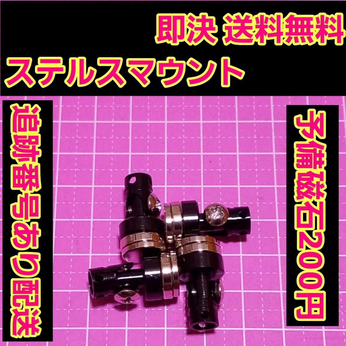 ステルス ボディ マウント ブラック    ラジコン ドリパケ TT01 ボディ