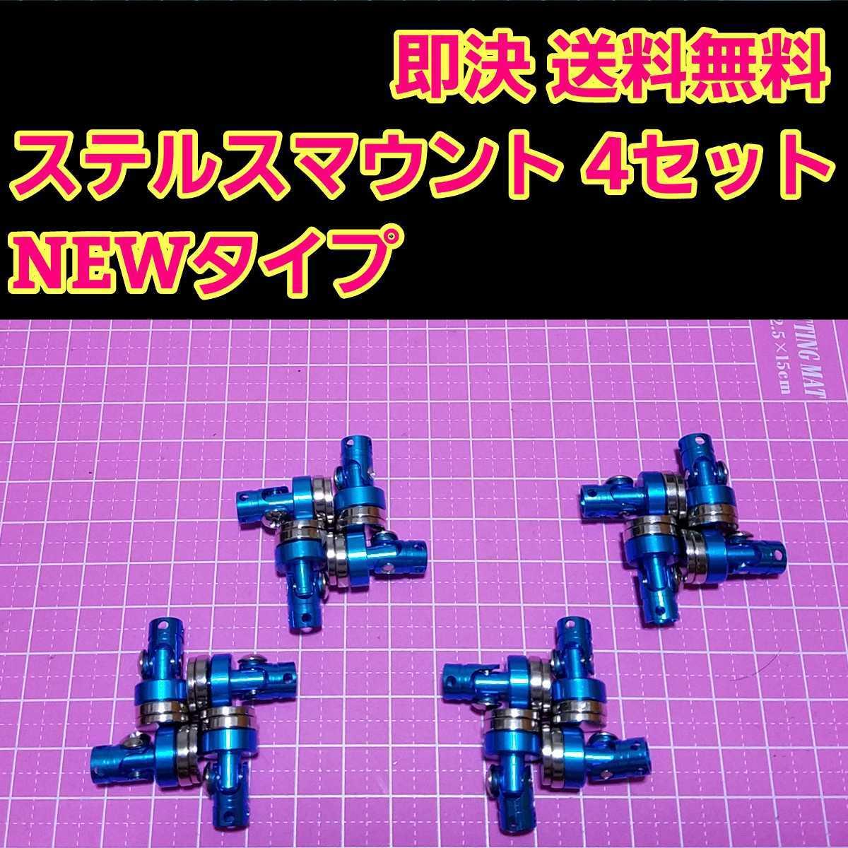 即決《送料無料》 ステルス マウント ブルー 4セット    ラジコン ヨコモ ドリパケ タミヤ TT01 YD-2 YD-4 TT02 サクラ D3 d4
