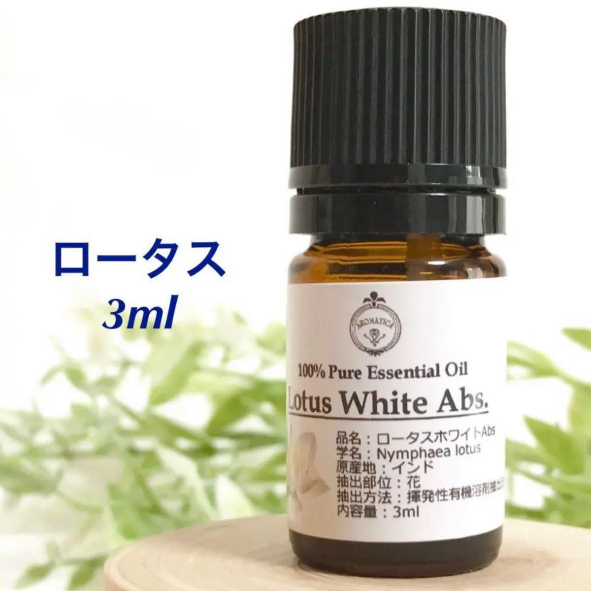 3ml★ロータス・ホワイト★エッセンシャルオイル★アブソリュート★アロマ