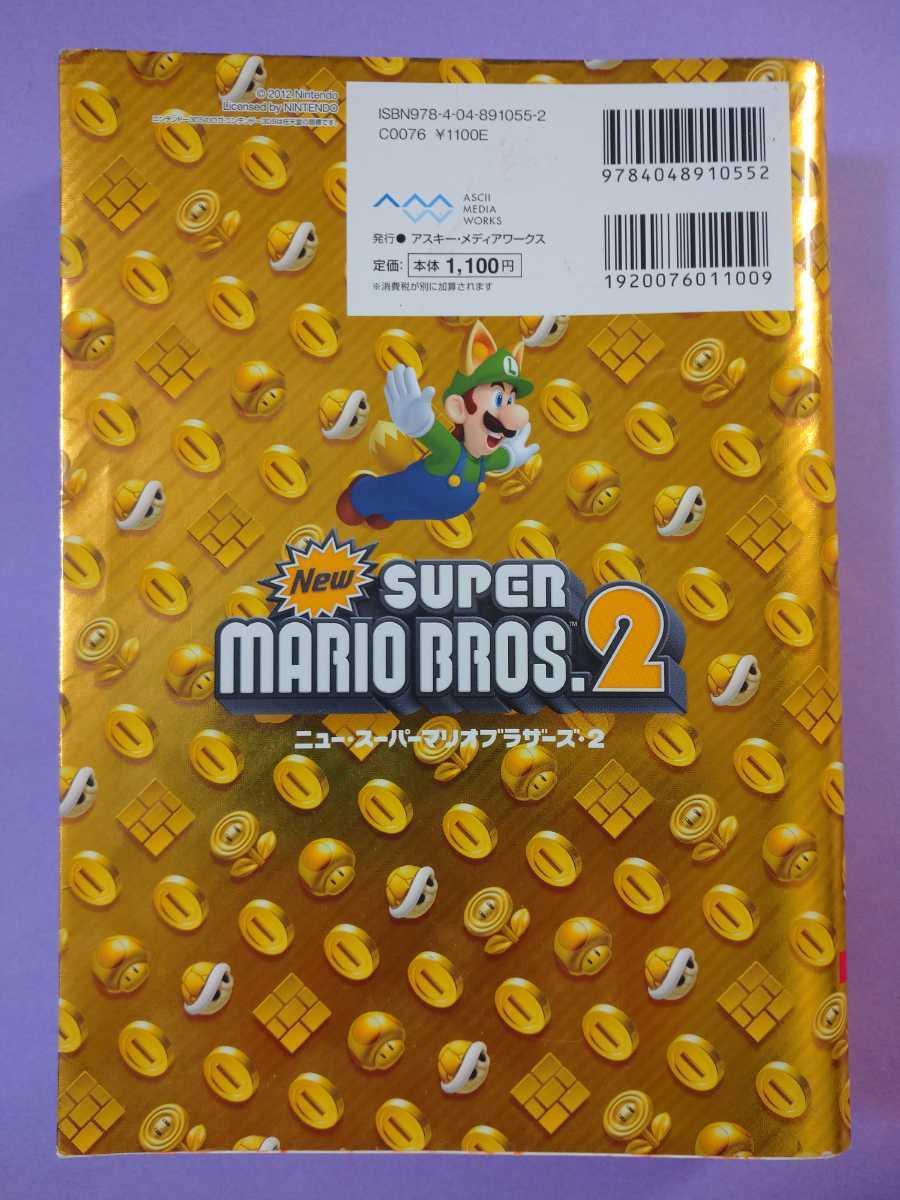 スーパー ブラザーズ 2 マリオ 攻略 ニュー