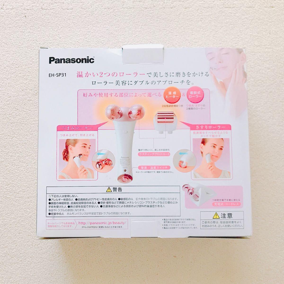 【Panasonic】温感エステローラー