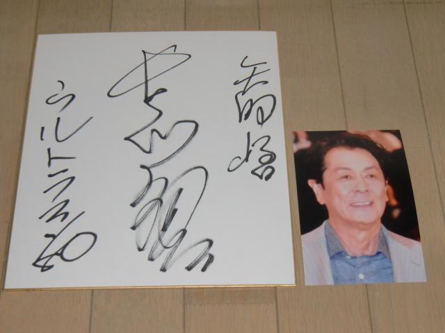矢的猛ウルトラマン80主演 長谷川初範の直筆サイン色紙 ウルトラマンエイティ