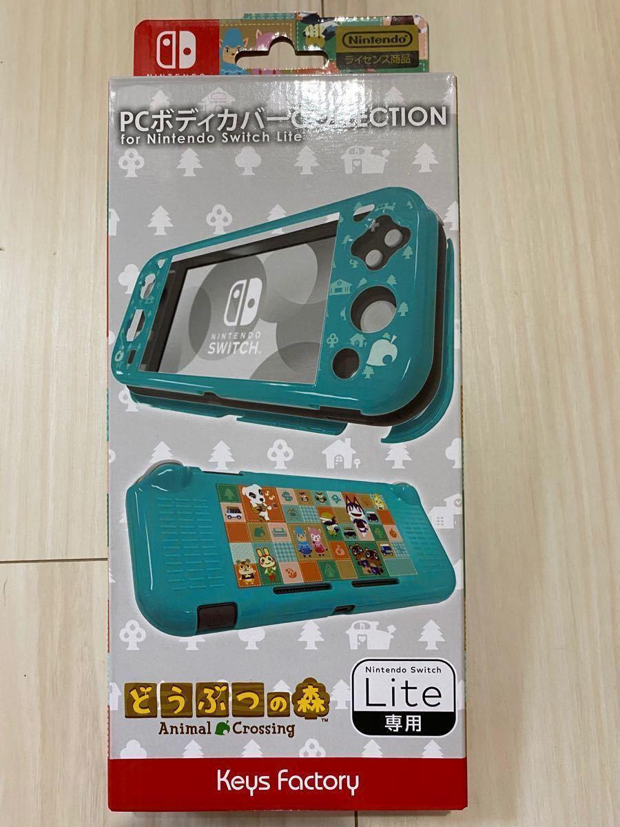 Nintendo Switch ライト PCボディカバー どうぶつの森バージョン