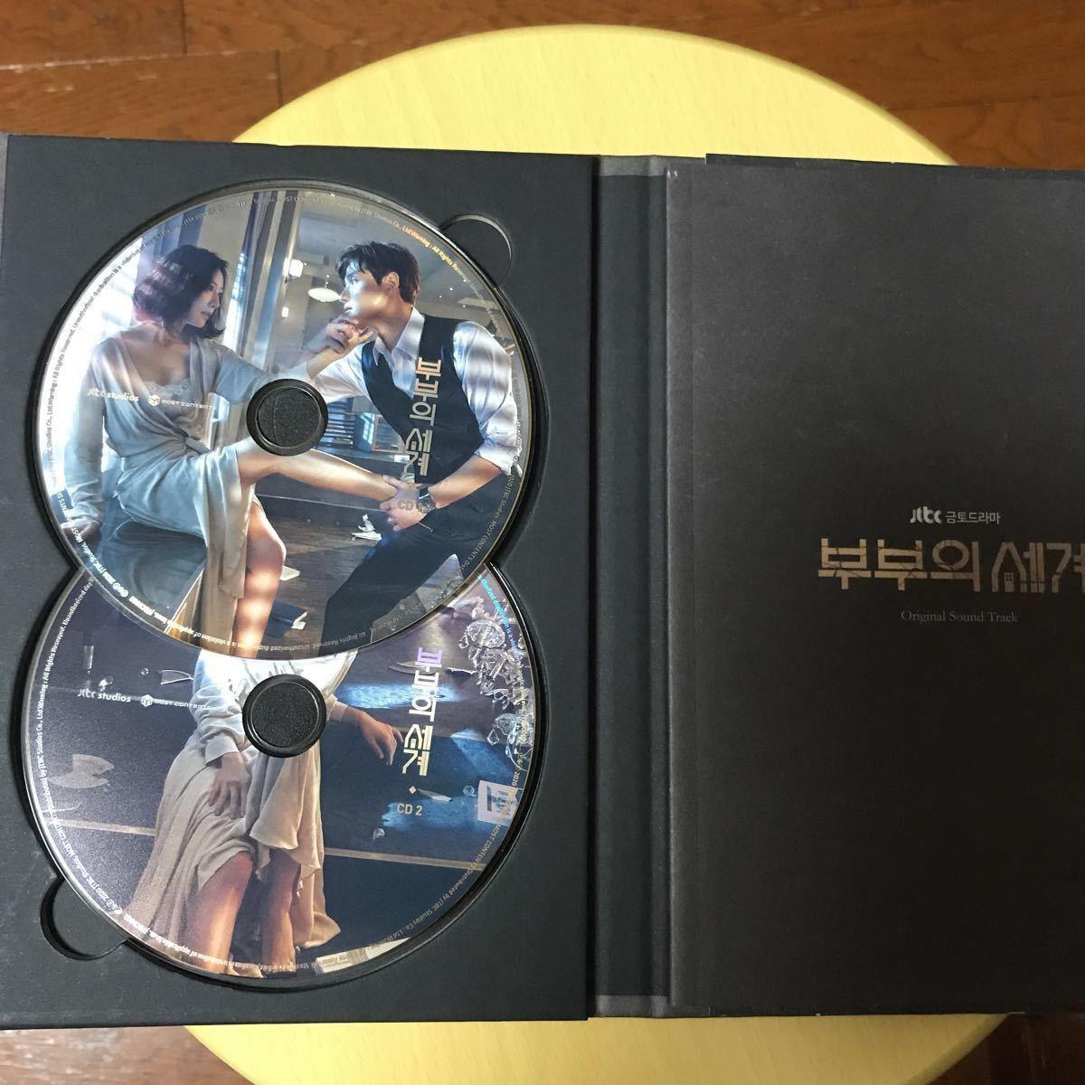 韓国ドラマ 夫婦の世界 OST +ブルーレイ2枚