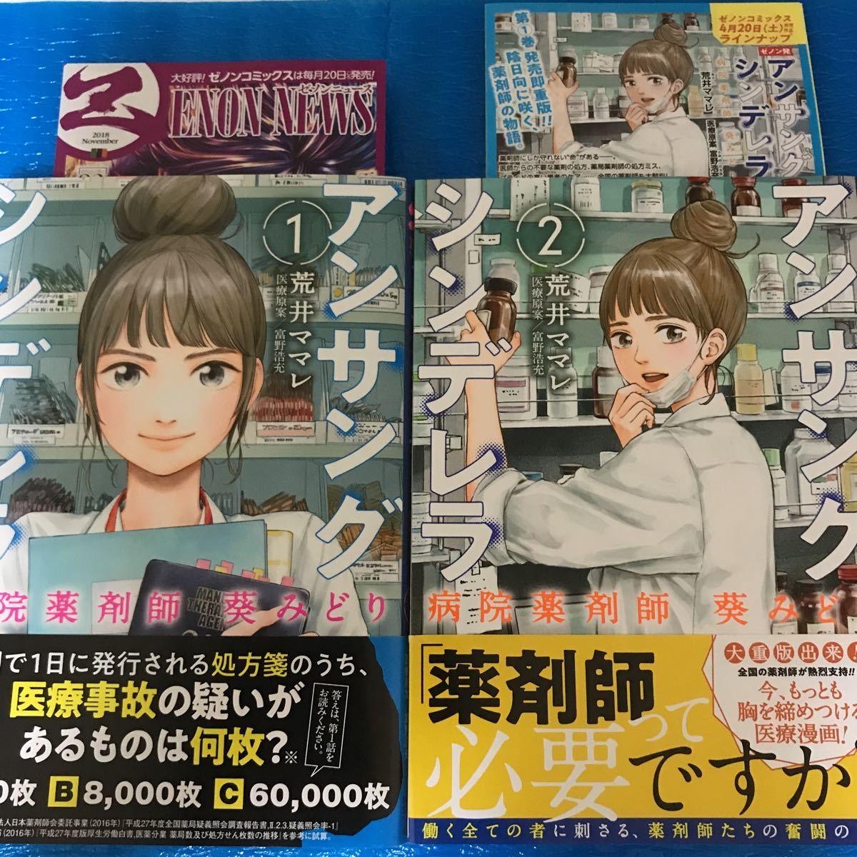 【初版 帯付き 広告あり】アンサングシンデレラ 1.2巻セット ドラマ 荒井ママレ