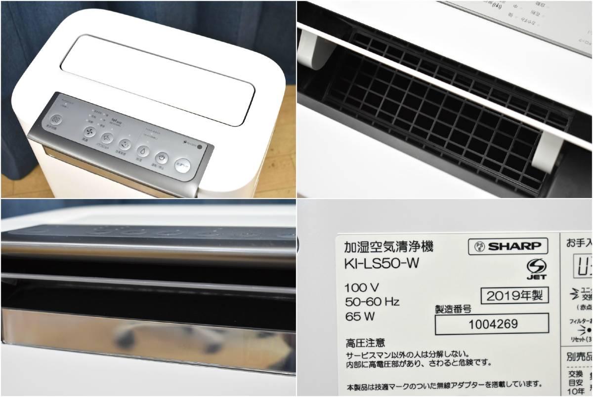 【1円~】【動作品】【美品】 SHARP/シャープ KI-LS50-W 加湿空気清浄機 プラズマクラスター 25000 ホワイト 2019年製 _画像7