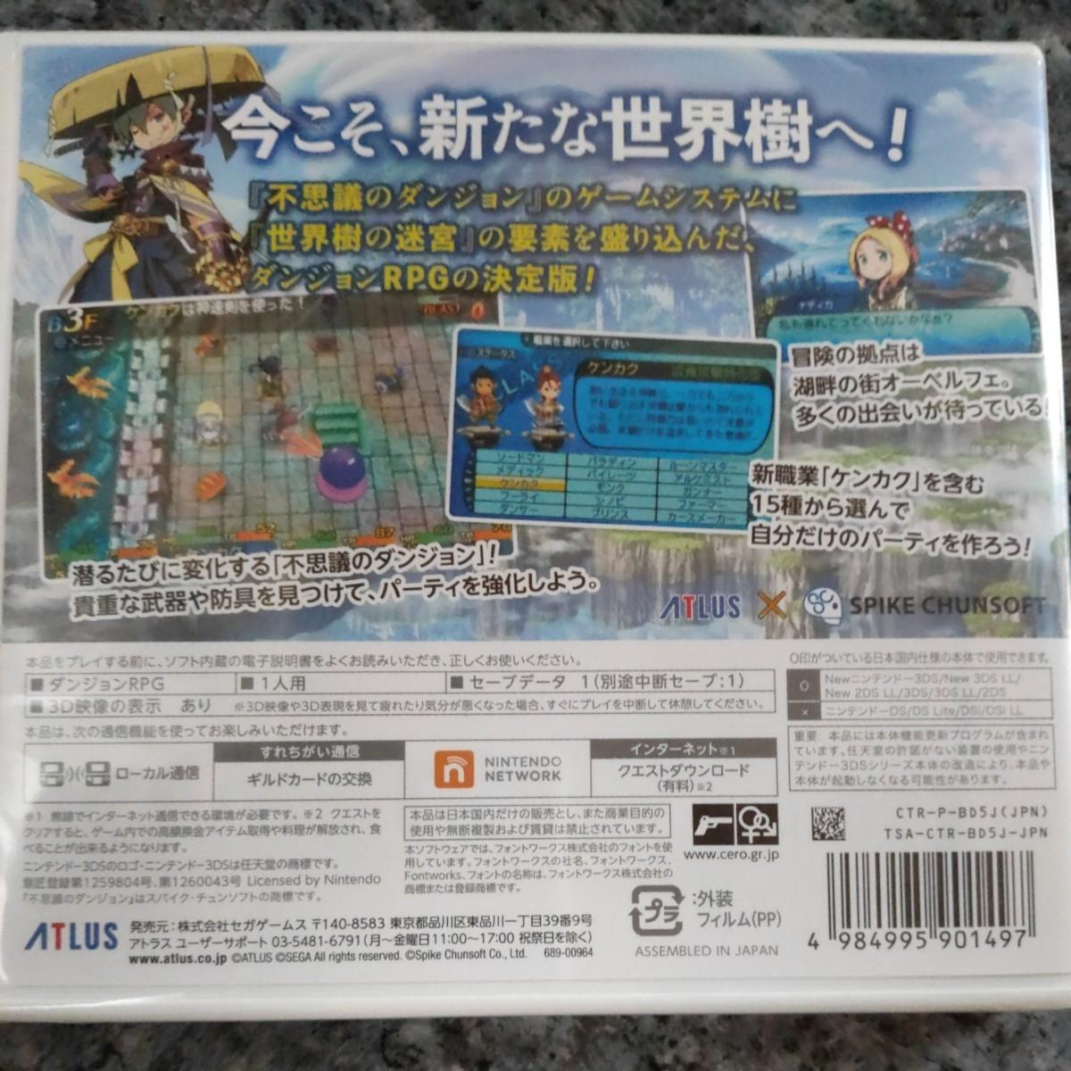 【3DS】 世界樹と不思議のダンジョン2 [通常版]
