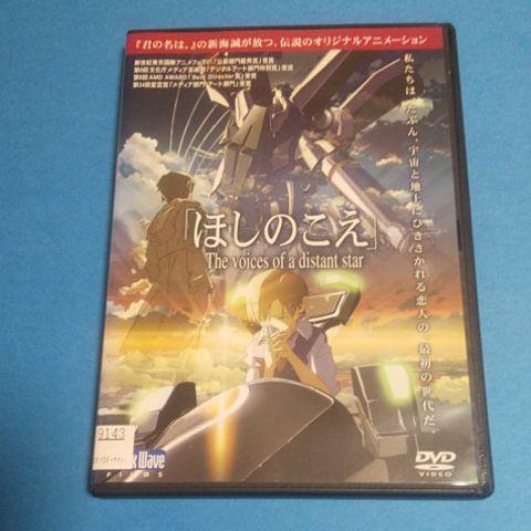 アニメ (DVD)「ほしのこえ」監督: 新海誠 「レンタル版」