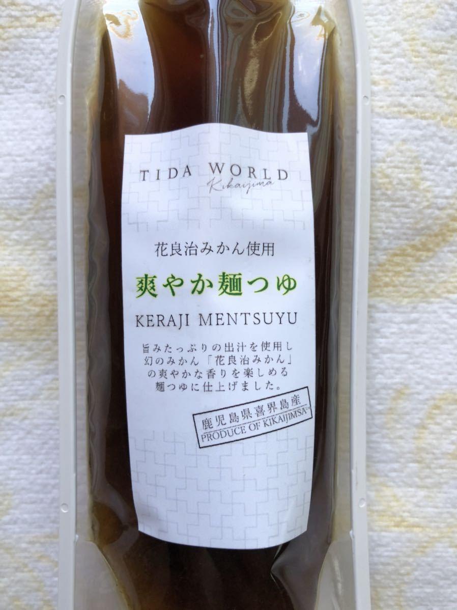 鹿児島県喜界島のおいしい酢と花良治みかん使用の麺つゆセット_画像4