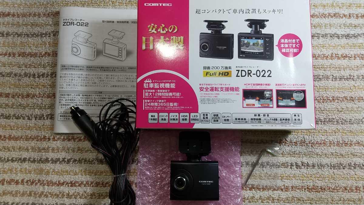 COMTEC コムテック ドライブレコーダー ZDR-022