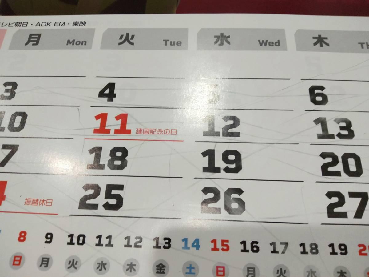 【送料無料】2020テレビ人気者カレンダー 東映 騎士竜戦隊リュウソウジャー 仮面ライダー ウルトラマン_2月