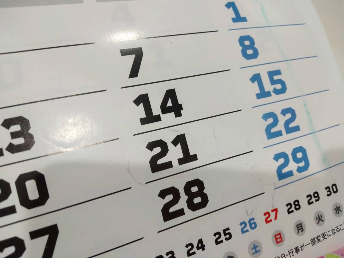 【送料無料】2020テレビ人気者カレンダー 東映 騎士竜戦隊リュウソウジャー 仮面ライダー ウルトラマン_8月
