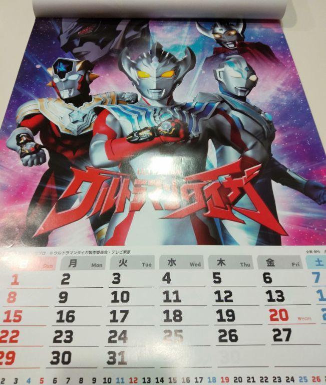 【送料無料】2020テレビ人気者カレンダー 東映 騎士竜戦隊リュウソウジャー 仮面ライダー ウルトラマン_画像4