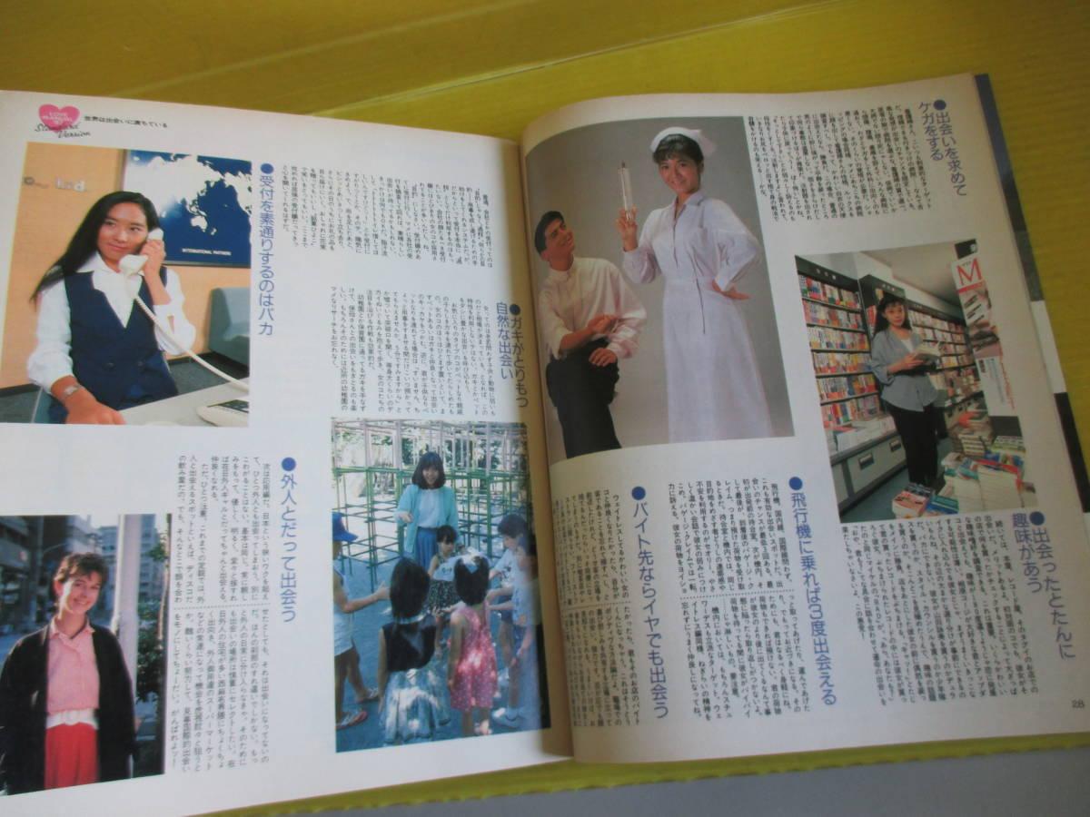 Hotdog ホットドッグプレス 1987年9/25 No.176 恋愛講座【初級編】 得するグルメ術を覚えたい_画像5
