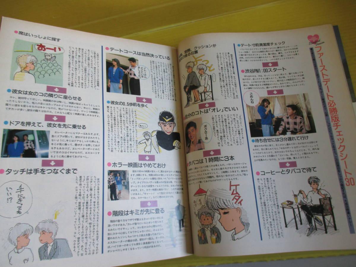 Hotdog ホットドッグプレス 1987年9/25 No.176 恋愛講座【初級編】 得するグルメ術を覚えたい_画像7