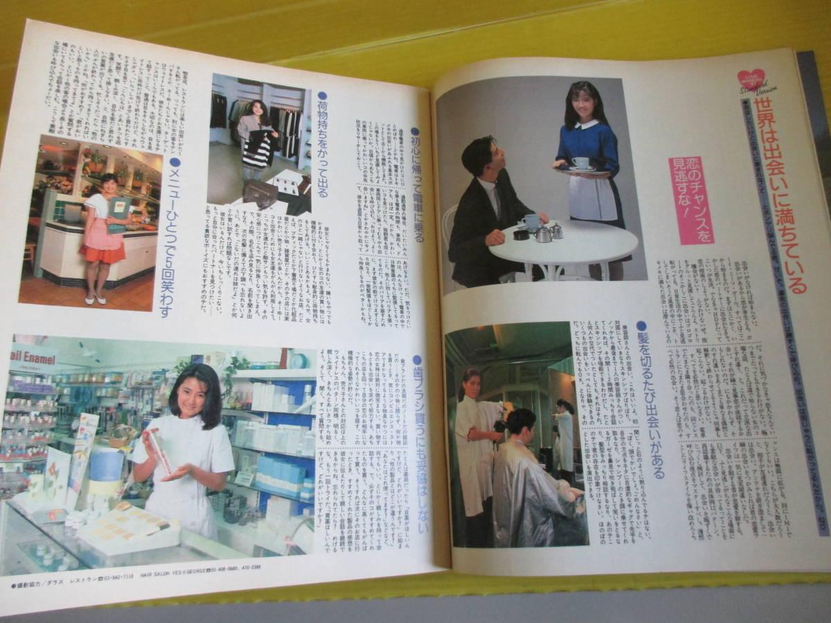 Hotdog ホットドッグプレス 1987年9/25 No.176 恋愛講座【初級編】 得するグルメ術を覚えたい_画像4