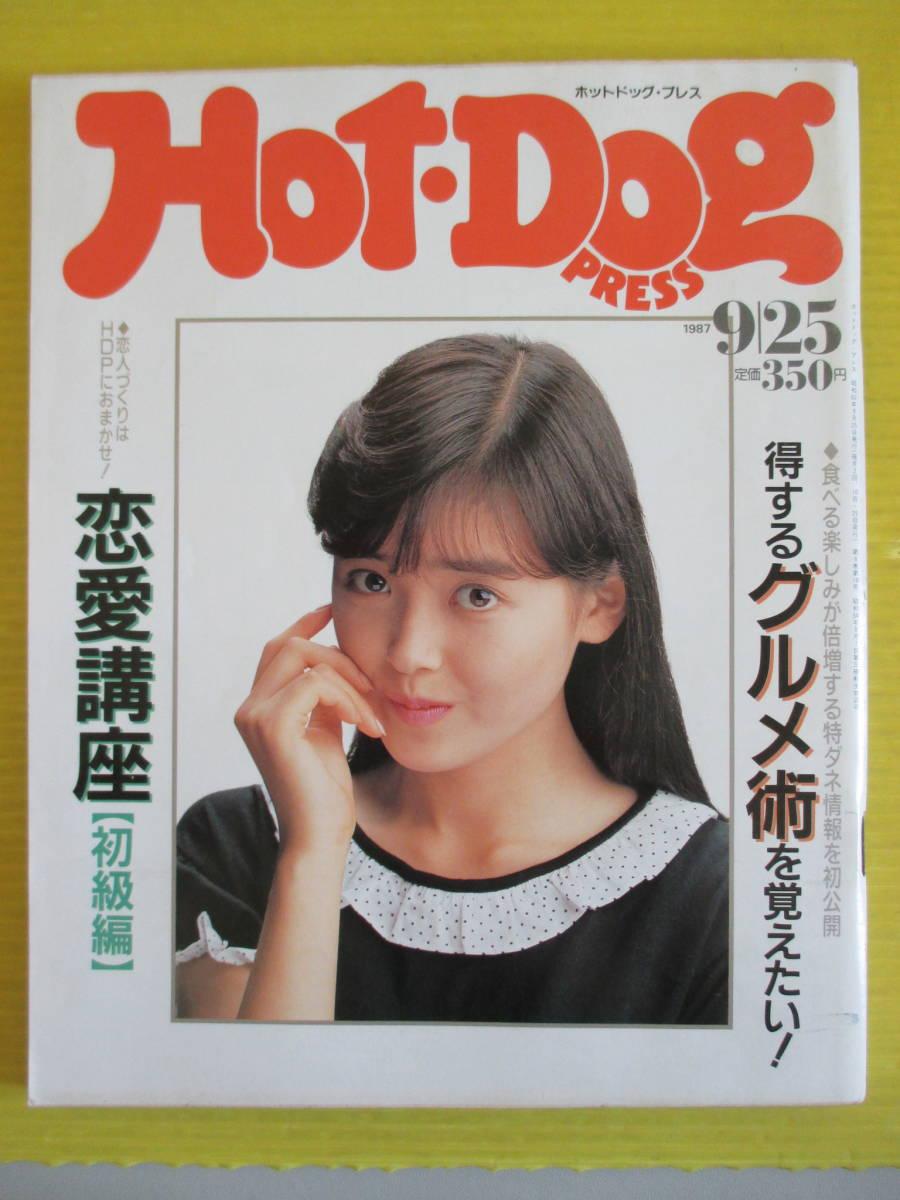 Hotdog ホットドッグプレス 1987年9/25 No.176 恋愛講座【初級編】 得するグルメ術を覚えたい_画像1