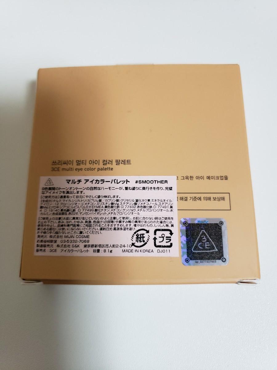 【3CE】 マルチ アイカラー パレット 8.1g SMOOTHER