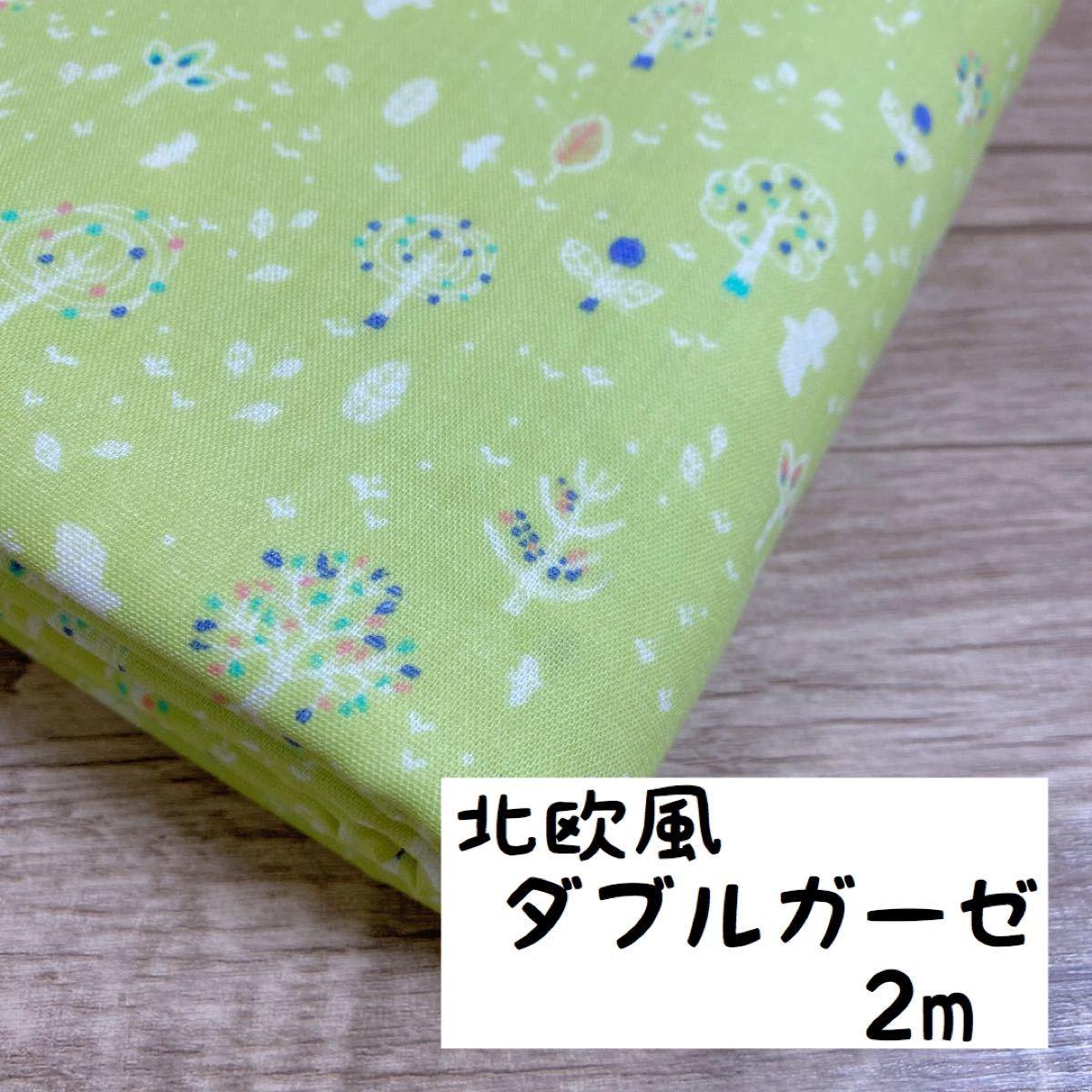 北欧風ダブルガーゼ生地☆日本製  2mカット  アップルグリーン