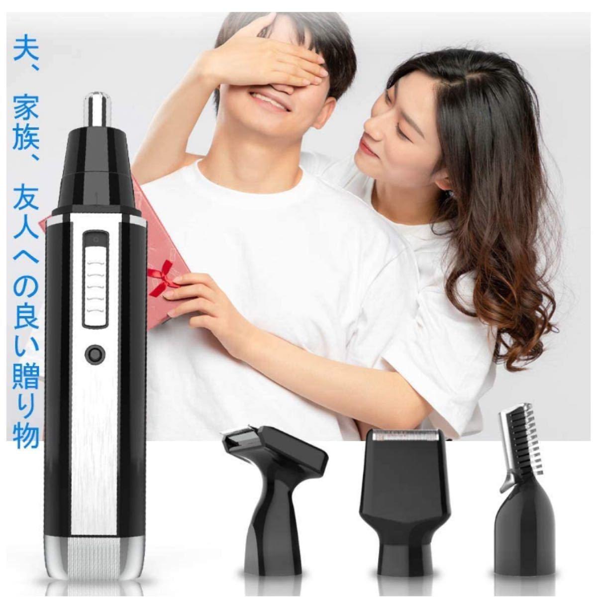鼻毛カッター USB充電式 エチケットカッター メンズ はな毛カッター 水洗い可