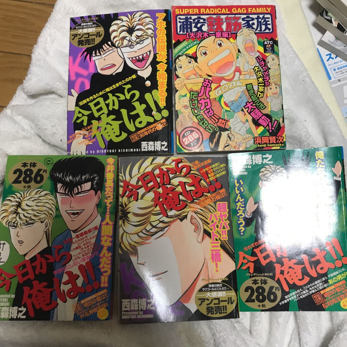 今日から俺は!!等漫画5巻セット 映画化 ドラマ化 三橋、今井番長