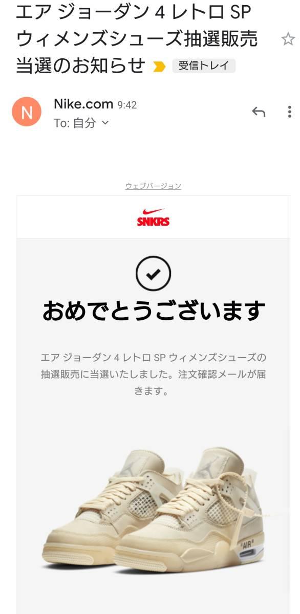 ナイキ ウィメンズ エア ジョーダン4【SNKRS当選】23.0センチ 新品未使用_画像1