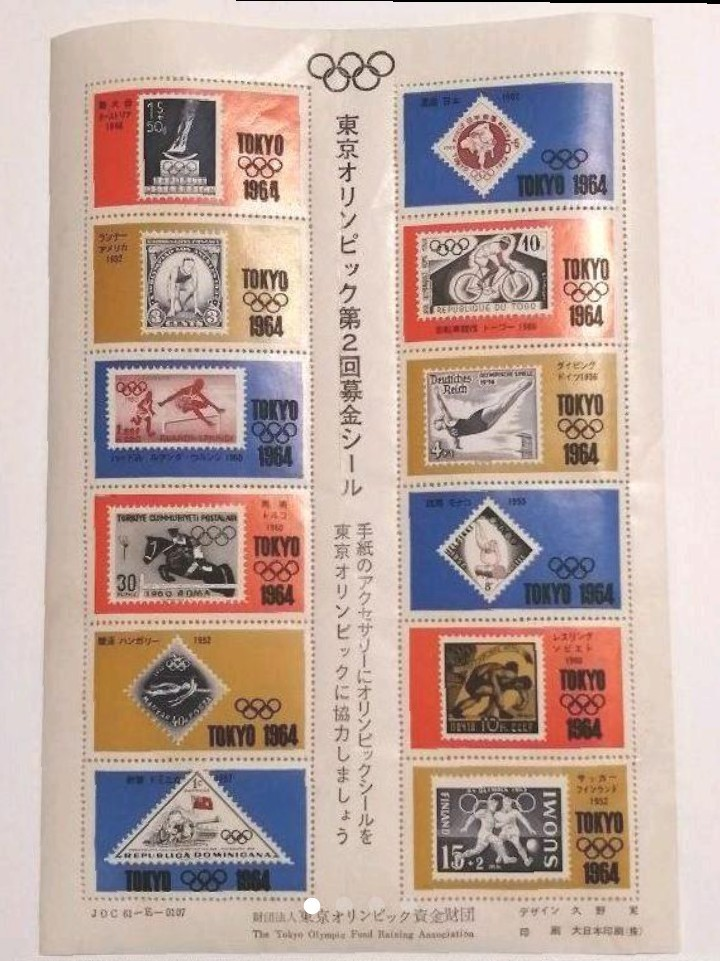 記念 切手 1964  東京オリンピック シート