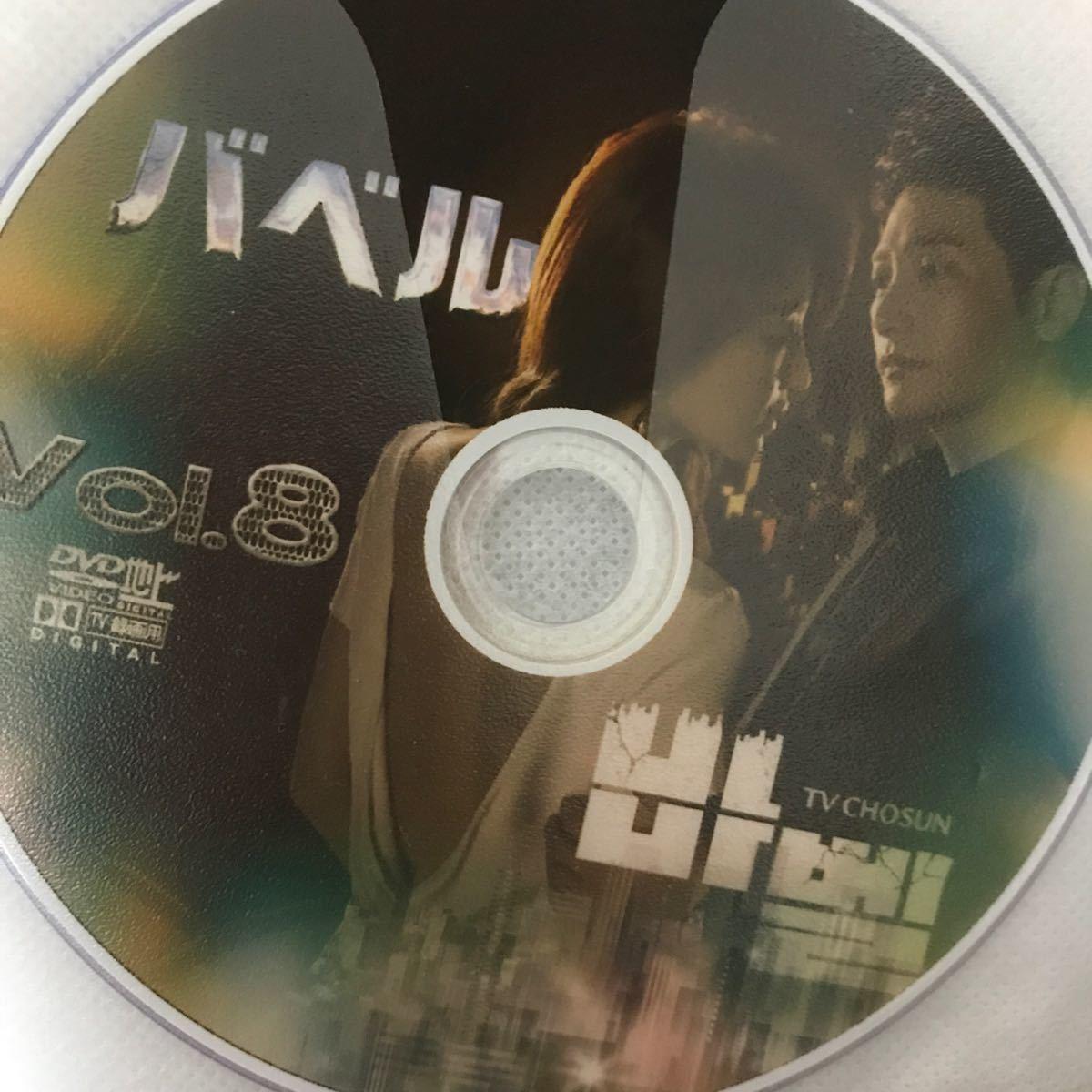 韓国ドラマ バベル DVD  おまけ