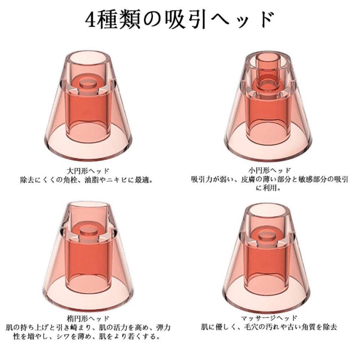 毛穴吸引器 毛穴ケア美顔器 2種類LED光エステ