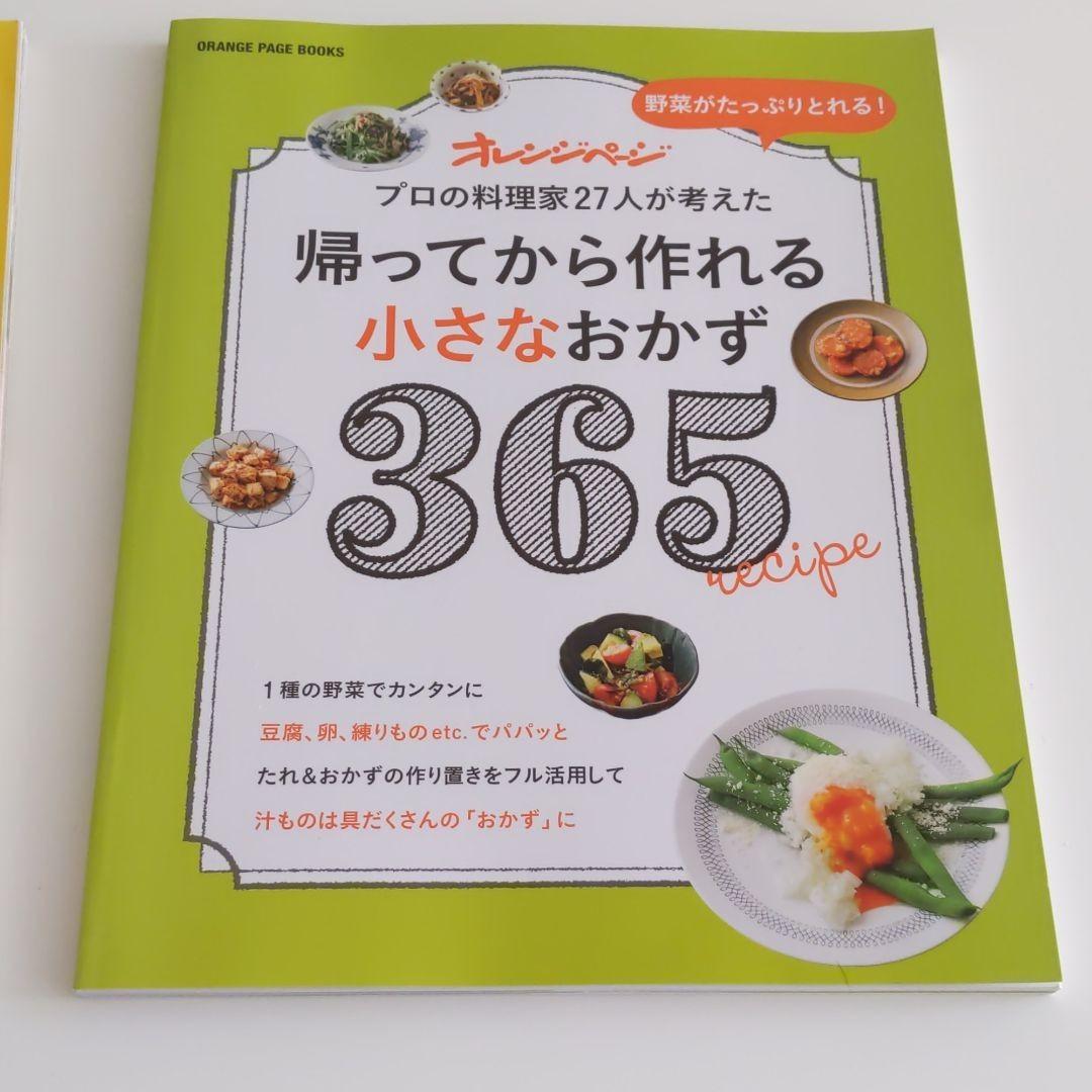 オレンジページ レシピ本 2冊セット