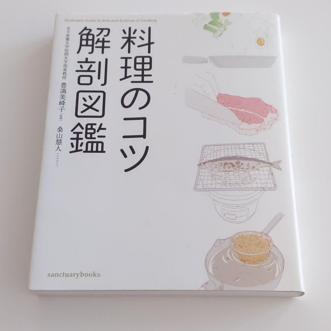 「料理のコツ解剖図鑑」