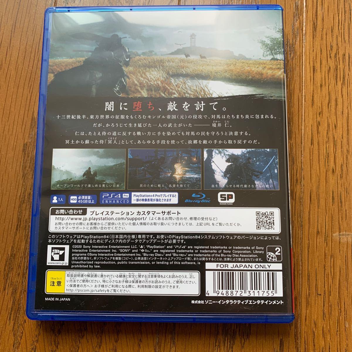 【PS4】 Ghost of Tsusima ゴースト オブ ツシマ