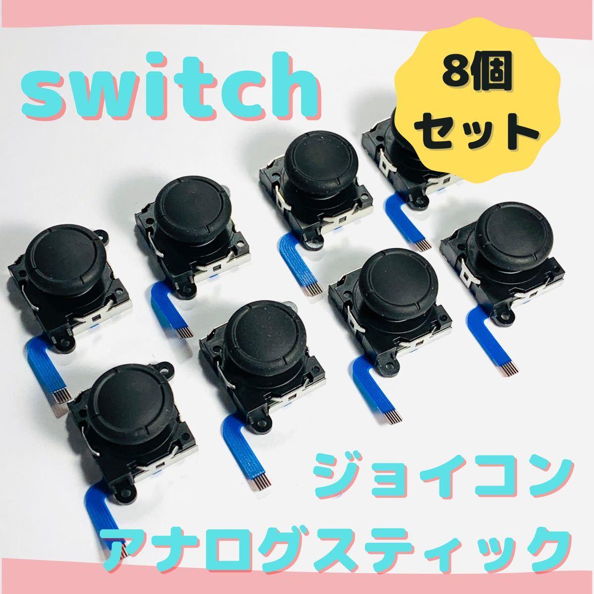 【新品】ジョイコン修理 スイッチ アナログスティック 8個 互換品