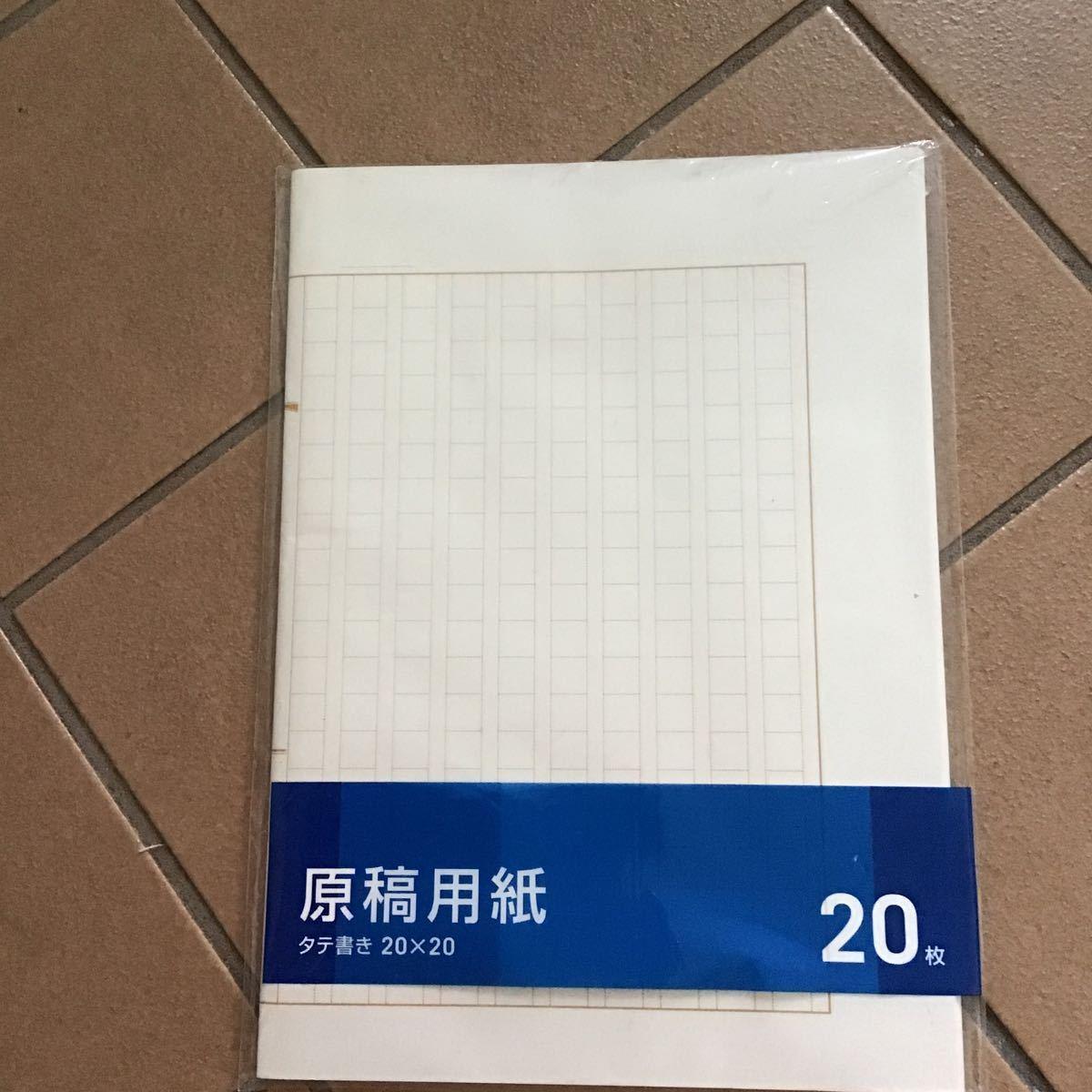 原稿用紙20枚セット♪定形外210円♪コクヨ製♪未開封新品♪20×20♪安心の日本製_画像1