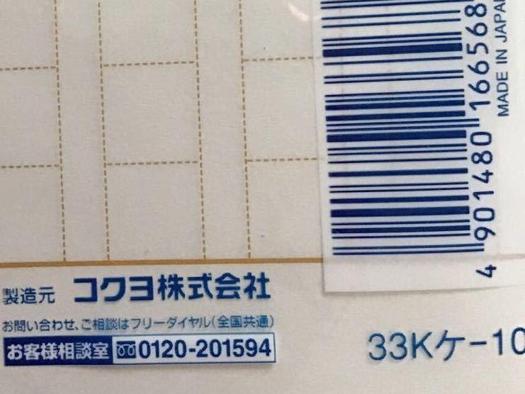 原稿用紙20枚セット♪定形外210円♪コクヨ製♪未開封新品♪20×20♪安心の日本製_画像2