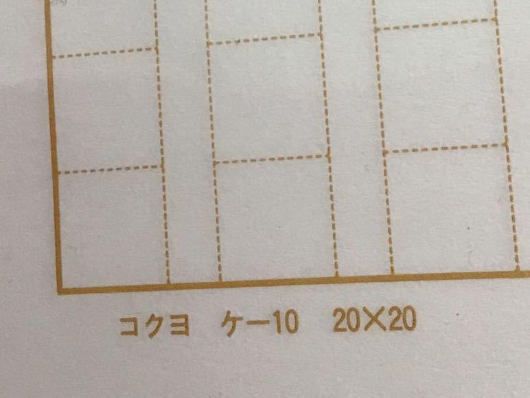 原稿用紙20枚セット♪定形外210円♪コクヨ製♪未開封新品♪20×20♪安心の日本製_画像3
