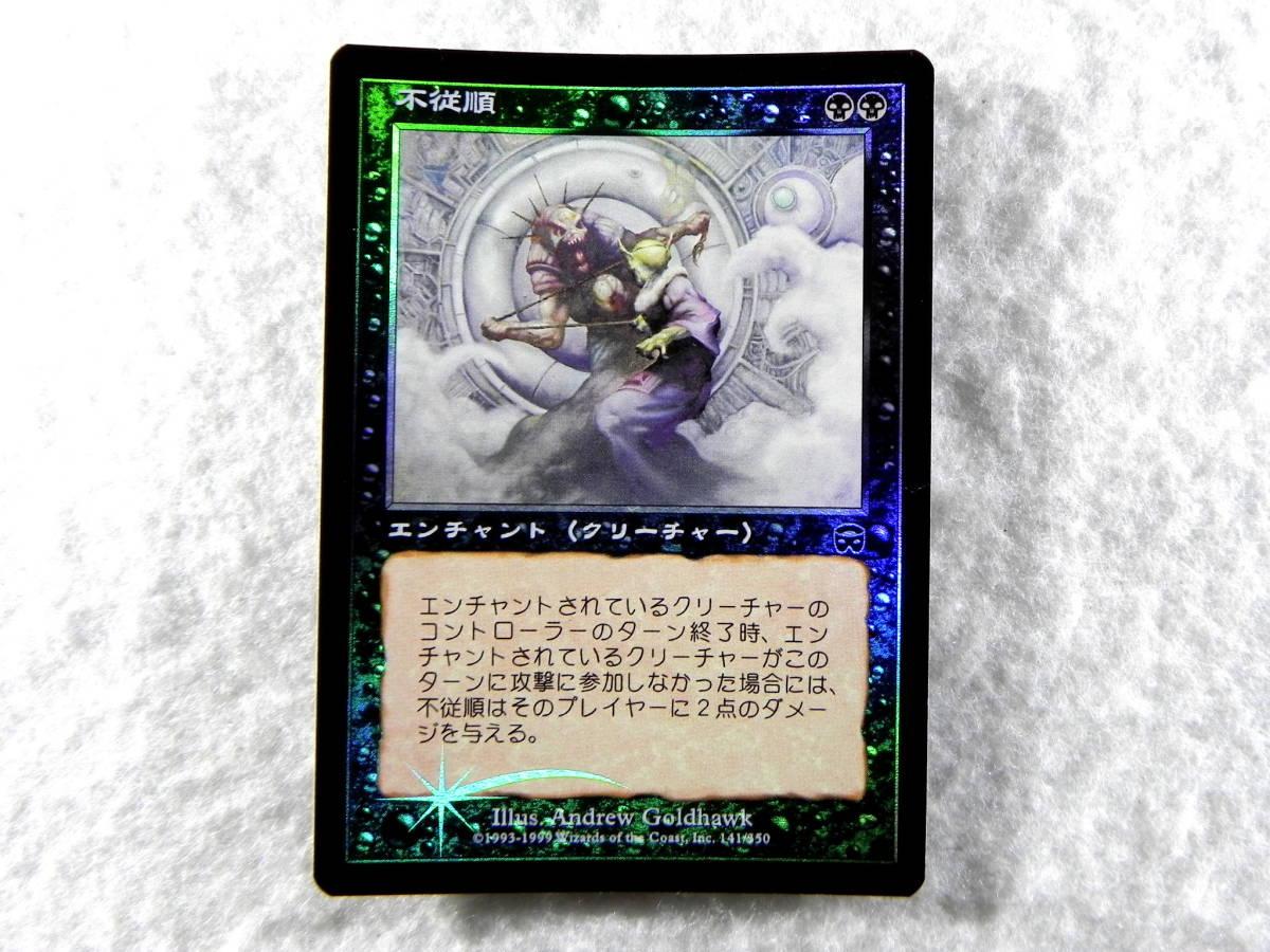 [M0061]MTG 【Foil】 不従順 日本語 1枚 MMQ/メルカディアン・マスクス_画像2