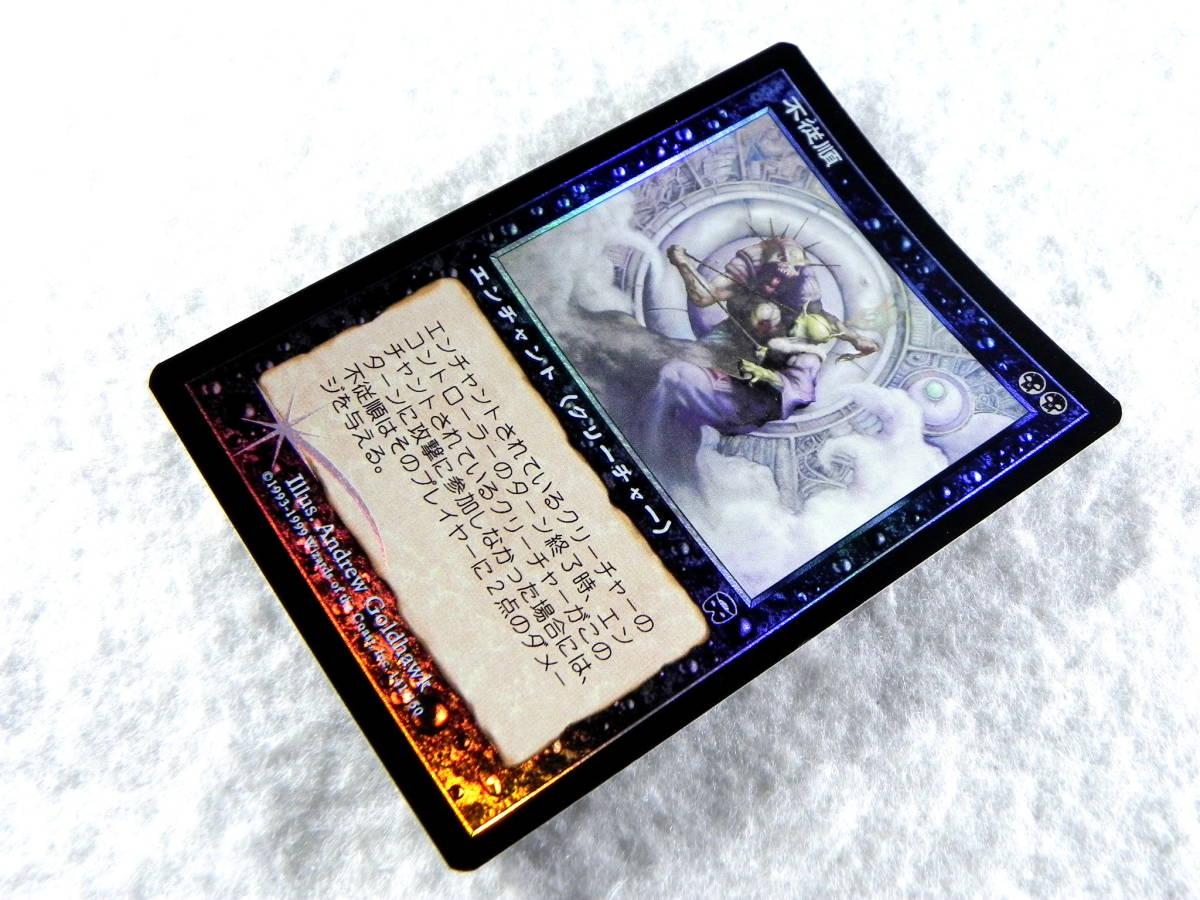 [M0061]MTG 【Foil】 不従順 日本語 1枚 MMQ/メルカディアン・マスクス_画像1