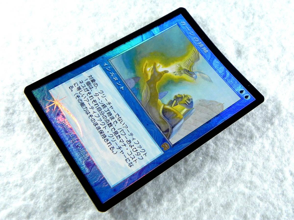 [M0065]MTG 【Foil】 カーンの接触 日本語 1枚 MMQ/メルカディアン・マスクス_画像1