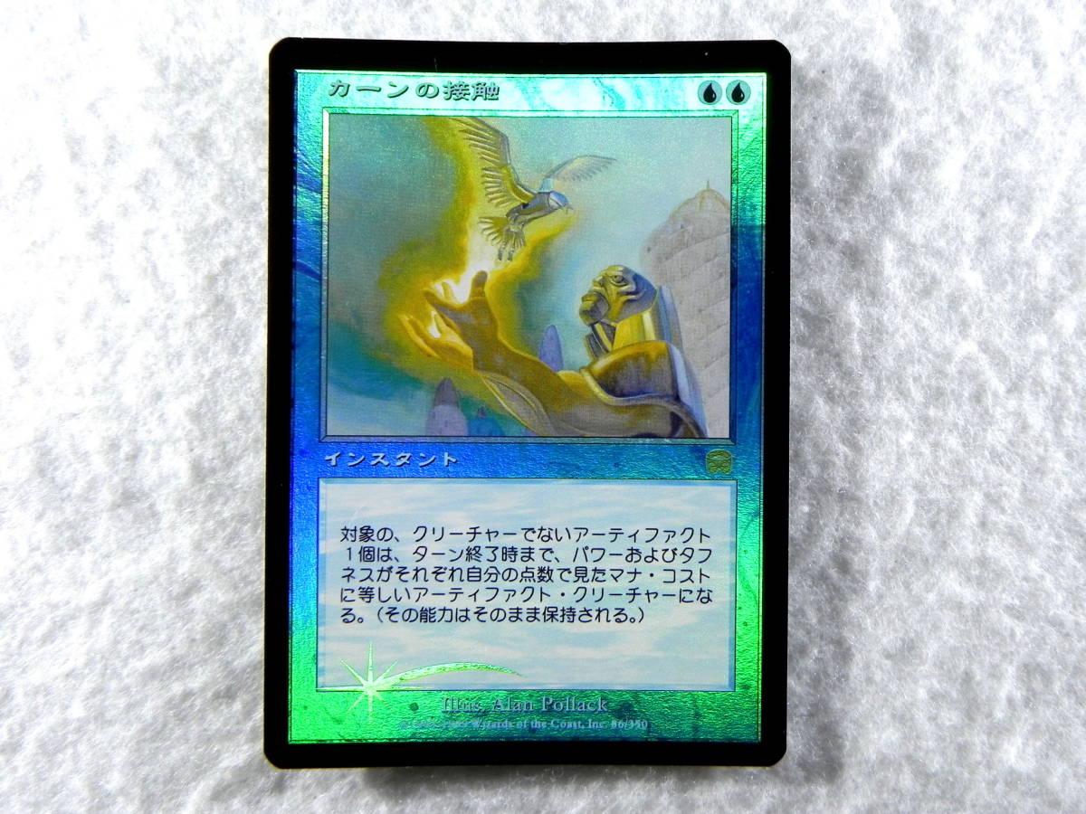 [M0065]MTG 【Foil】 カーンの接触 日本語 1枚 MMQ/メルカディアン・マスクス_画像2