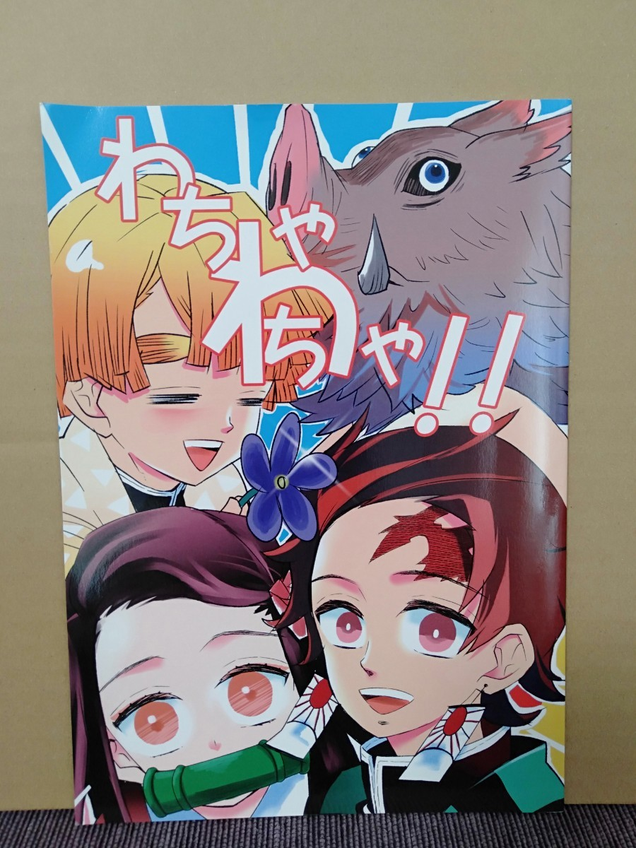 【同人誌】鬼滅の刃 オールキャラ 5冊