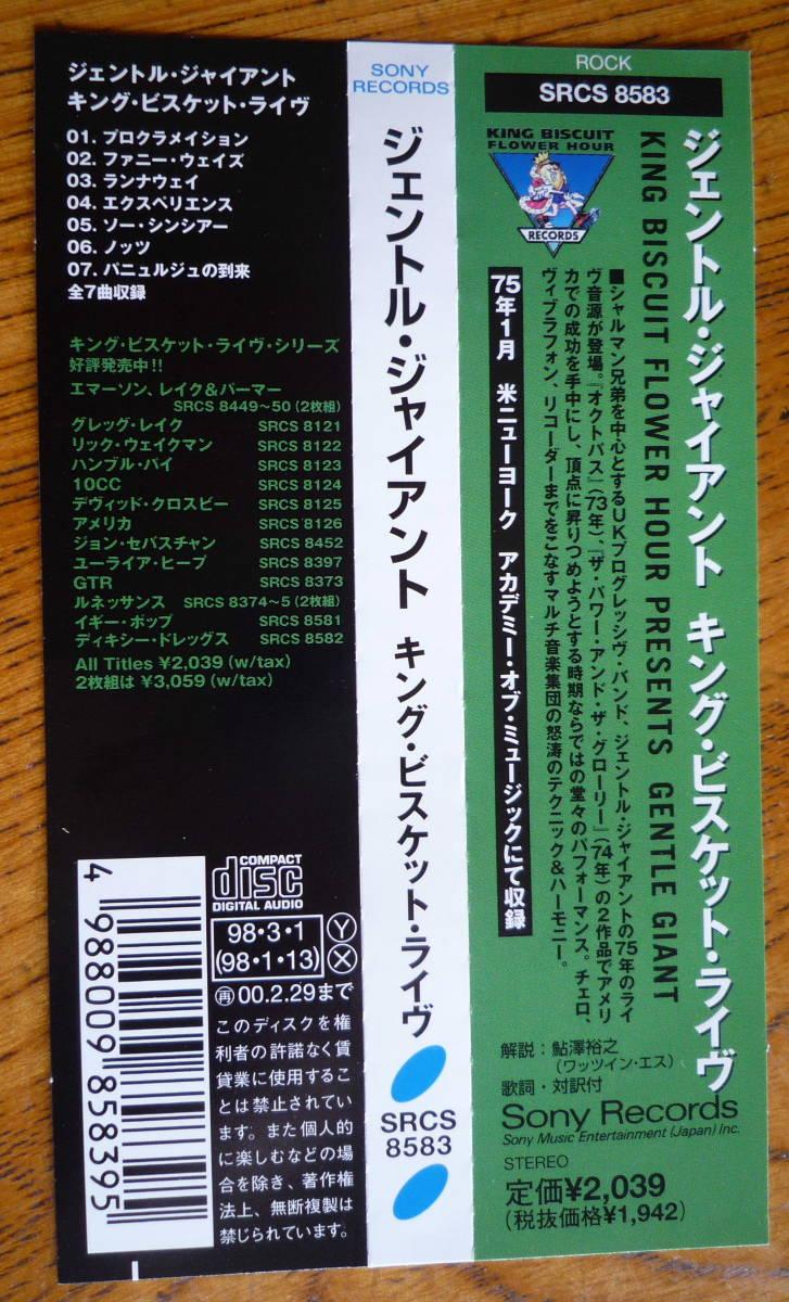 ■【国内盤CD/美品/帯あり】 ジェントル・ジャイアント - キング・ビスケット・ライヴ / GENTLE GIANT - KING BISCUIT FLOWER HOUR PRESENT