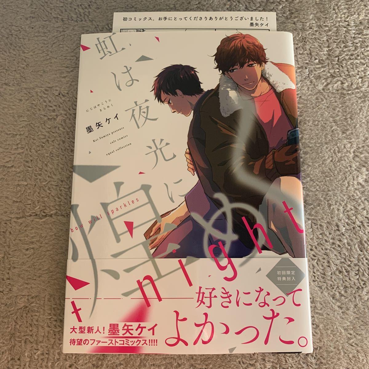 BLコミック 虹は夜光に煌く 墨矢ケイ 出版社ペーパー付き